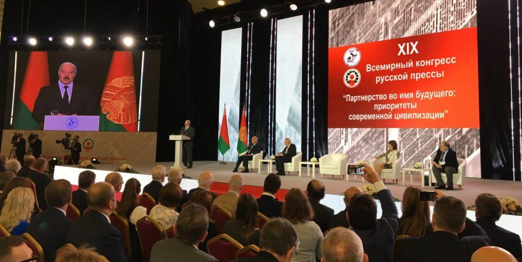 Встреча участников конгресса с Лукашенко Александром Григорьевичем