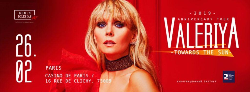Концерт Валерии в Париже 2019